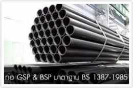 ท่อ GSP & BSP มาตรฐาน BS 1387-1985
