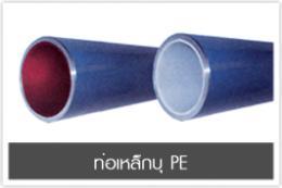 ท่อเหล็กบุ PE สำหรับน้ำเย็น