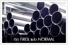 ท่อ FIREX แบบ NORMAL