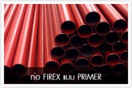 ท่อ FIREX แบบ Red Primer
