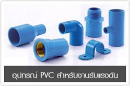 อุปกรณ์ PVC สำหรับงานรับแรงดัน (แบบหนา)