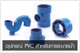 อุปกรณ์ PVC สำหรับงานระบายน้ำ (แบบบาง)