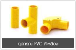 อุปกรณ์ PVC สีเหลือง