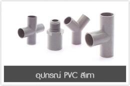 อุปกรณ์ PVC สีเทา
