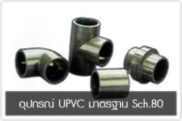 อุปกรณ์ UPVC มาตรฐาน Sch.80