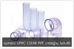 อุปกรณ์ UPVC CLEAR PIPE มาตรฐาน Sch.40