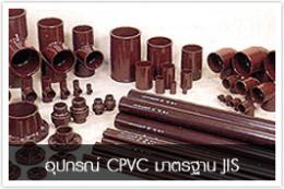 อุปกรณ์ CPVC มาตรฐาน JIS