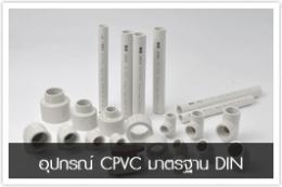 อุปกรณ์ CPVC มาตรฐาน DIN