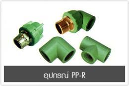 อุปกรณ์ PP-R