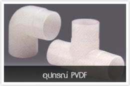อุปกรณ์ PVDF