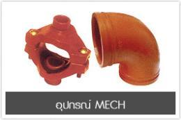 อุปกรณ์ MECH
