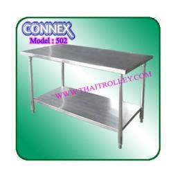 โต๊ะแสตนเลส MODEL 502