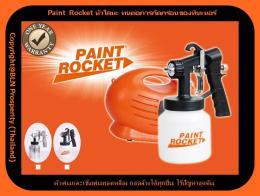 เครื่องพ่นสีแบบพกพา Paint Rocket