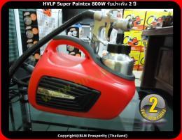 เครื่องพ่นสีแบบพกพาHVLP Super Paintex 800W