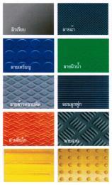 ยางแผ่นปูพื้น (Rubber Floor Tile)