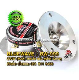 ลำโพงรถยนต์ แหลมจาน BLUE WAVE - BW-999