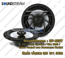 ลำโพงรถยนต์ SoundStream - SF-652T