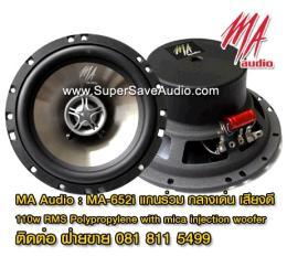 ลำโพงรถยนต์ MA Audio - MA-652i