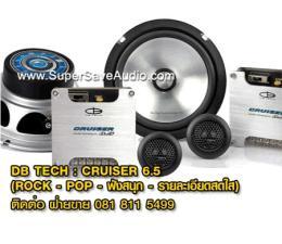 ลำโพงรถยนต์ DB TECH CRUISER 6.5