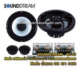 ลำโพงรถยนต์ SoundStream - SC-6T