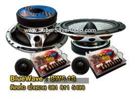 ลำโพงรถยนต์ BlueWave BW6.1S แยกชิ้น