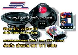 ลำโพงรถยนต์ Stage SPL Jupiter 6.5 แยกชิ้น
