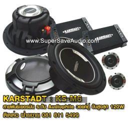 ลำโพงรถยนต์ Karstadt - KS-M6 รุ่น TOP