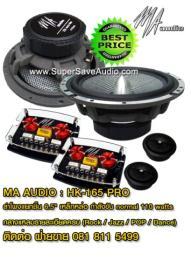 ลำโพงรถยนต์ MA - HK165 PRO