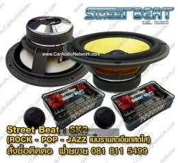 ลำโพงรถยนต์ StreetBeat - SK2