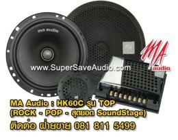 ลำโพงรถยนต์  MA Audio - HK60C Hi-End