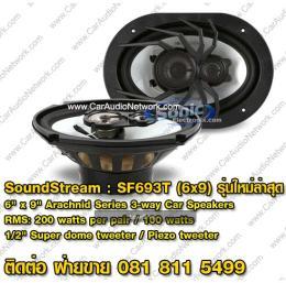 ลำโพงรถยนต์ SoundStream - SF693T (6x9) รุ่นใหม่ล่าสุด
