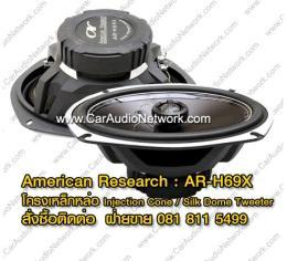 ลำโพงรถยนต์ AR - H69X เบสหนัก TOP