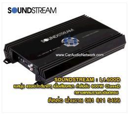 แอมป์รถยนต์ SoundStream - L1.600