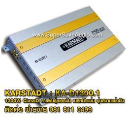 แอมป์รถยนต์  Karstadt - KA-D1300.1