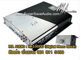 แอมป์รถยนต์  MA Audio - HK1000D ClassD
