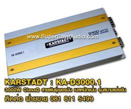 แอมป์รถยนต์ Karstadt - KA-D3000.1