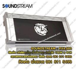 แอมป์รถยนต์ SoundStream - PX4.580
