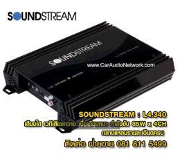 แอมป์รถยนต์ SoundStream - L4.340