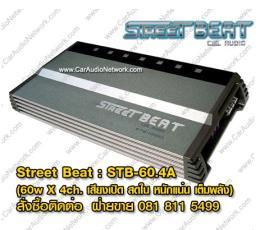 แอมป์รถยนต์ Street Beat - STB-60.4