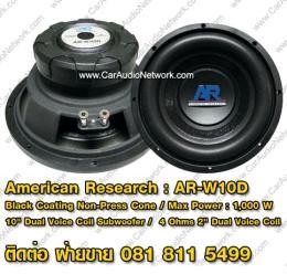 ลำโพงซับวูฟเฟอร์ติดรถยนต์ AR - AR-W10D / 1 ดอก