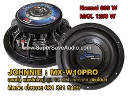 ลำโพงซับวูฟเฟอร์ติดรถยนต์ Johnnie - MX-W10PRO (TOP)