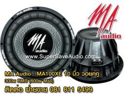 ลำโพงซับวูฟเฟอร์ติดรถยนต์ MA Audio - M100XE / 1 ดอก