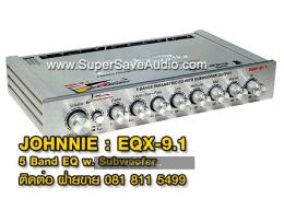 ปรีแอมป์รถยนต์ Johnnie EQX-9.1
