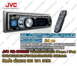 เครื่องเล่นดีวีดีรถยนต์ JVC - KD-DV5505 DVD