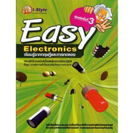 หนังสือ Easy Electronics เรียนรู้จากทฤษฎีและการทดลอง