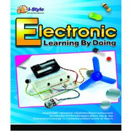หนังสือ Electronic Learning by doing