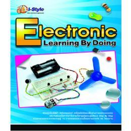 หนังสือ Electronic Learning by doing