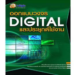 หนังสือออกแบบวงจร DIGITAL และประยุกต์ใช้งาน (TTL)