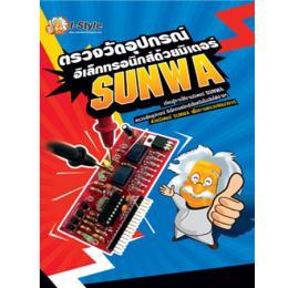 หนังสือ ตรวจวัดอุปกรณ์อิเล็กทรอนิกส์ด้วยมิเตอร์ SUNWA