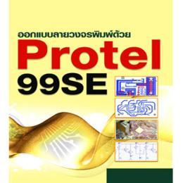 หนังสือออกแบบลายวงจรพิมพ์ด้วย Protel 99SE